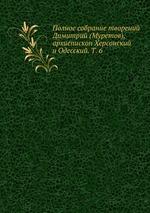 Обложка книги Полное собрание творений Димитрий (Муретов), архиепископ Херсонский и Одесский. Т. 6