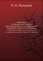 Кудесник. историческая повесть для юношества, с 12 отдельными рисунками акад. К. В. Лебедева