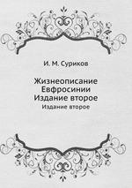 Жизнеописание Евфросинии. Издание второе