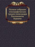 Обложка книги Полное собрание этнографических трудов Александра Евгениевича Бурцева