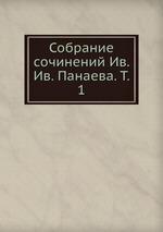 Обложка книги Собрание сочинений Ив. Ив. Панаева. Т. 1