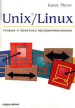 Unix/Linux: теория и практика программирования