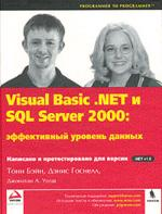 Visual Basic. NET и SQL Server 2000. Эффективный уровень данных