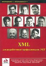 XML для разработчиков-профессионалов. NET
