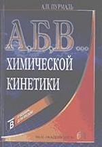 А, Б, В… химической кинетики