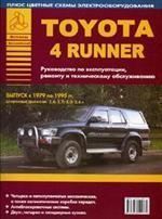 """Автомобили """"TOYOTA 4 Runner"""". Руководство по эксплуатации, ремонту и техническому обслуживанию. Выпуск с 1979 по 1995 гг. Бензиновые лвигатели: 2,4, 2,7, 3,0, 3,4 л"""