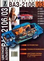 ВАЗ 2103, 2106 и их модификации. Альбом