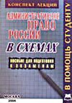 Административное право России. Конспект лекций в схемах
