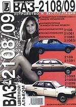 Автомобили ВАЗ-2108, ВАЗ-2109, ВАЗ-21099 и их модификации. Многокрасочный альбом