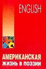 Американская жизнь в поэзии