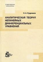 Аналитическая теория нелинейных дифференциальных уравнений