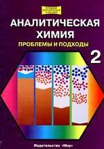 Аналитическая химия. Проблемы и подходы. Том 2