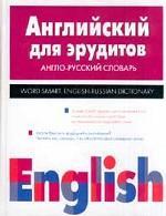Английский для эрудитов. Англо-русский словарь