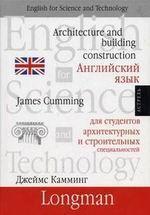 Английский язык для студентов архитектурных и строительных специальностей