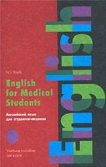 English for Medical Students. Английский язык для студентов-медиков: учебное пособие для вузов