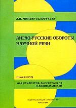 Англо-русские обороты научной речи. Практикум для студентов, диссертантов и деловых людей