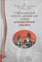 Англо-русский и русско-английский словарь компьютерной лексики