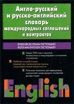 Англо-русский и русско-английский словарь международных соглашений и контрактов