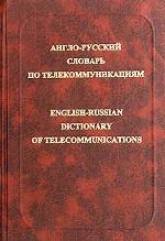 Англо-русский словарь по телекоммуникациям