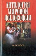 Антология мировой философии. Античность