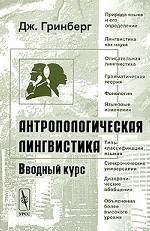 Антропологическая лингвистика. Вводный курс