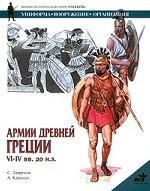Армии Древней Греции VI-IV вв. до нашей эры