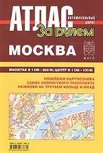 Атлас автомобильных дорог. Москва