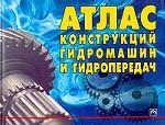 Атлас конструкций гидромашин и гидропередач