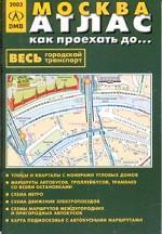 Москва. Атлас: как проехать до... 2003 г. Весь городской транспорт