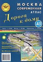 Москва современная. Дорога к дому. Атлас