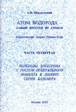 Атом водорода -- самый простой из атомов. Продолжение теории Нильса Бора