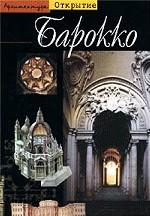Барокко. Архитектура между 1600 и 1750 годами