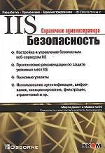 Безопасность IIS. Справочник профессионала