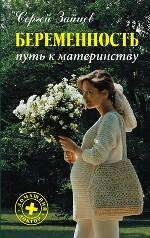 Беременность: путь к материнству