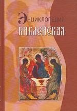 Энциклопедия библейская