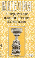 Библия. Литературные и лингвистические исследования
