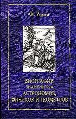 Биографии знаменитых астрономов, физиков и геометров. Том 1