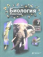 Биология. Животные. 7 класс.