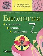 Биология, грибы, бактерии. 7 класс. Для специальных школ VIII вида