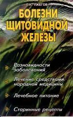 Скачать Болезни щитовидной железы бесплатно Г. Ужегов