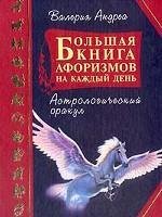 Большая книга афоризмов на каждый день. Астрологический оракул