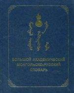 Большой академический монгольско-русский словарь. Том 1. А-Г