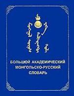 Большой академический монгольско-русский словарь. Том 2. Д-О
