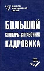 Большой словарь-справочник кадровика