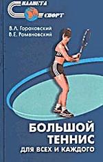 Большой теннис для всех и каждого