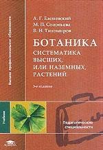 Ботаника: систематика высших, или наземных, растений