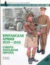 Британская армия 1939-1945 Северо-Западная Европа