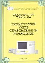 Бухгалтерский учет в образовательных учреждениях