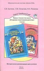 """Уроки чтения по книге """"В одном счастливом детстве"""". 3 класс"""