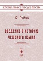 Введение в историю чешского языка